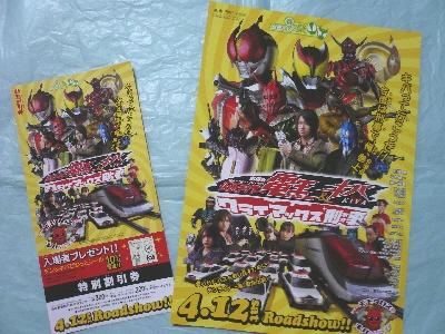2008-03-06電王チラシ.jpg