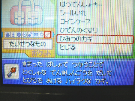 2008-09-28ひみつのカギ1.jpg