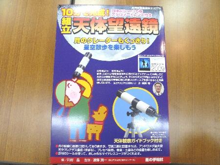 2008-12-01望遠鏡1.jpg