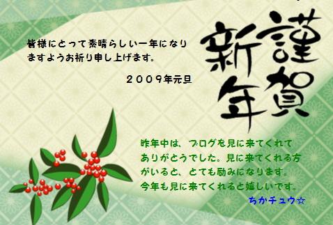 2009-01-01年賀.jpg