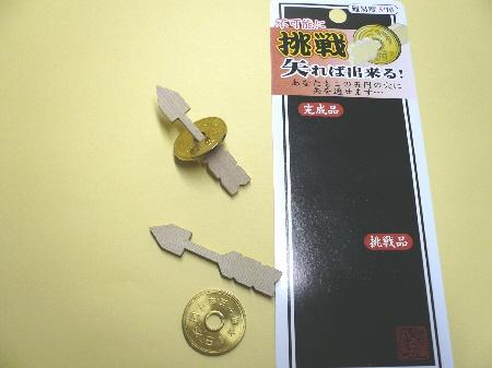 2009-02-12矢れば出来る.jpg
