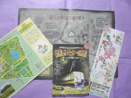 2009-03-28宝探し1.jpg