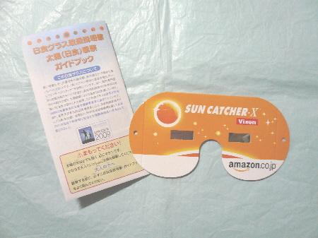 2009-05-07日食グラス.jpg