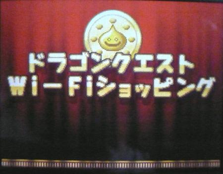 2009-07-17ドラクエ2.jpg