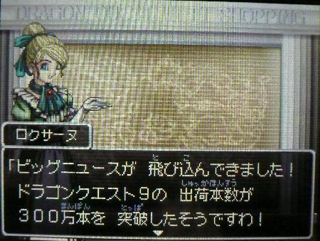 2009-07-17ドラクエ3.jpg