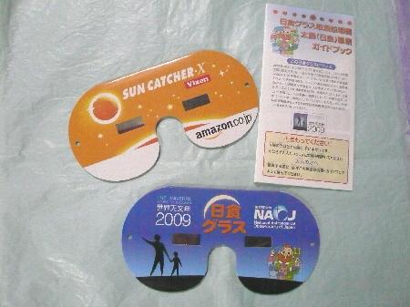 2009-07-20日食2.jpg