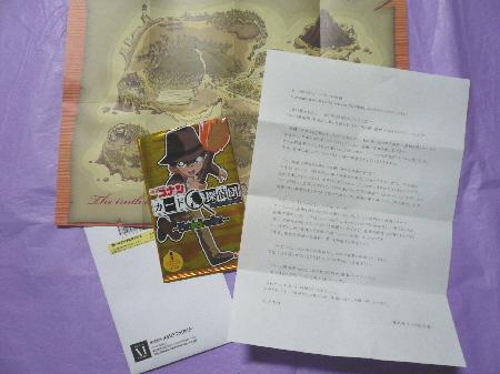 2008-12-12探偵団2-2.jpg
